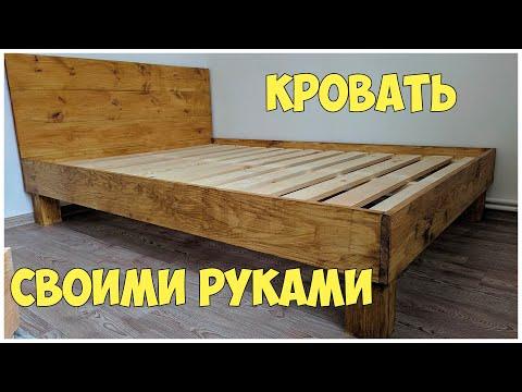 Кровать своими руками за $90. Как сделать кровать из дерева?