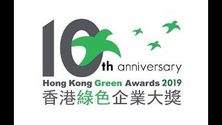 Congratulations to all Hong Kong Green Awards 2019 Winners! 恭賀各香港綠色企業大獎2019得獎者