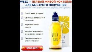 постер к видео Weex Отзывы, Weex Для Похудения Цена, Weex Состав, Weex Купить