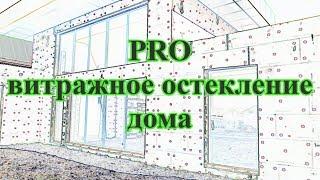 Витражное остекление. Строительство дома в Краснодаре.(часть 12)