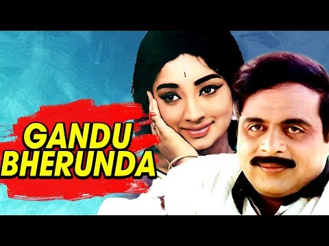 Gandu Bherunda – ಗಂಡು ಭೇರುಂಡ   Kannada Full HD Movie   Srinath, Ambarish, Vajramuni, Amrish Puri,
