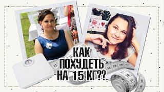 КАК ПОХУДЕТЬ НА 15 КГ? | МОЙ ОПЫТ | ДИЕТА | HOW TO LOSE 15 KG | IRA MILLER