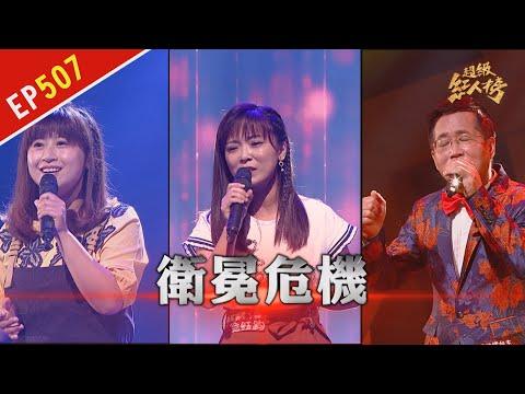 台綜-超級紅人榜-20211024-衛冕危機來襲!