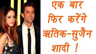 Hrithik Roshan and Sussanne Khan to MARRY AGAIN; Heres Why | FilmiBeat