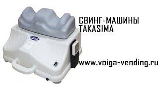 Массажер раскачивающийся свинг машина takasima обзор инструкция