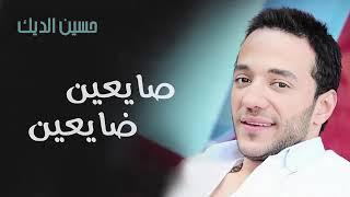 صايعين و ضايعين حسين الديك ولا أجمل أشترك في القناة