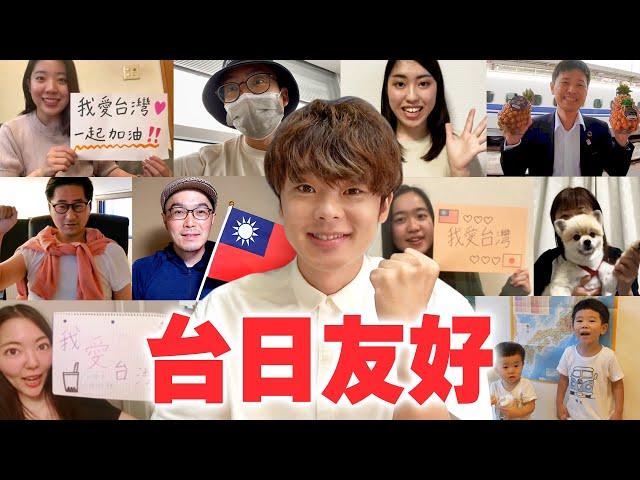 【贈送疫苗給台灣】來自日本的祝福訊息 @サンエン台湾 Sanyuan_TAIWAN