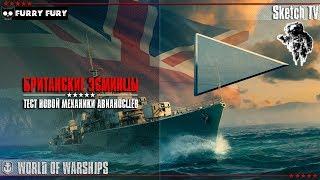 БРИТАНСКИЕ ЭСМИНЦЫ + ТЕСТ НОВОЙ МЕХАНИКИ АВИАНОСЦЕВ! World of Warships. Sketch TV