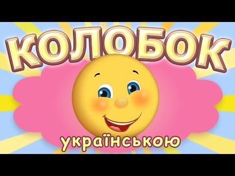 Колобок. Казка українською мовою