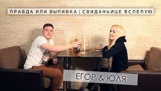 Правда или выпивка | Свиданьице вслепую (Егор & Юля)