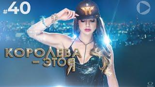 КОРОЛЕВА — ЭТО Я / La Reina Soy Yo (40 серия) (2019) сериал