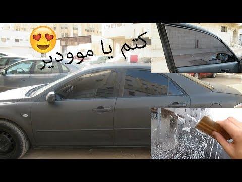 طريقة تظليل السيارة بنفسك ... لحق العيد قرب ❤😬