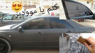 طريقة تظليل السيارة بنفسك لحق العيد قرب