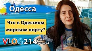 Отдых в Одессе: Прогулочный теплоход Генерал Кунгурцев. Что в порту Одессы | Глазами туриста