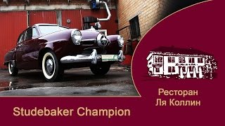 рассказ Studebaker Champion