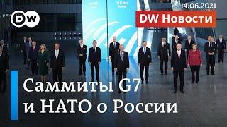 Что говорили на саммитах G7 и НАТО о России и встрече Байдена с Путиным. DW Новости (14.06.2021)