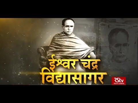 RSTV Vishesh - 26 September 2019: Ishwar Chandra Vidyasagar