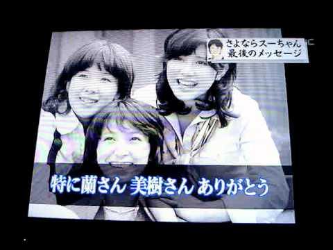 田中好子さん(スーちゃん)最後のメッセージ