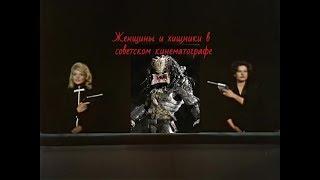 Женщины и хищники в советском кино.