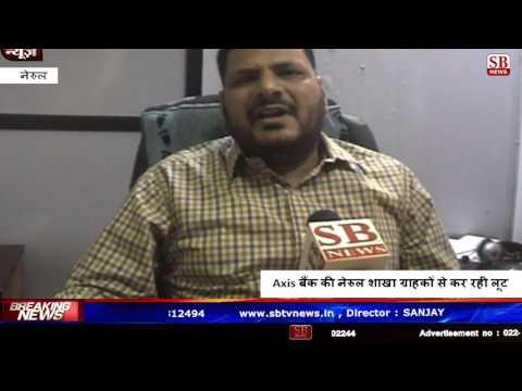 Axis Bank fraud case - Nerul - Headline today