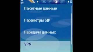 Настройки соединений под управлением Symbian OS (8/43)