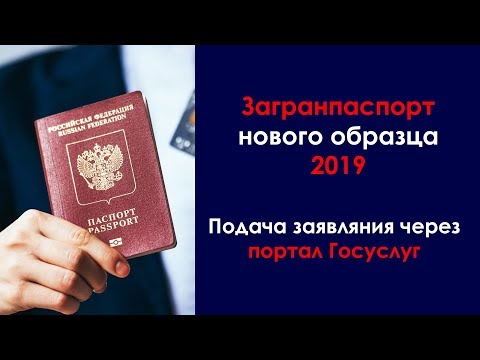 Как получить загранпаспорт через портал
