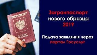 Заполнение анкеты на загранпаспорт через Госуслуги