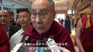 2019年4月9日に肺の感染症と診断されデリーの病院へ入院されたダライ・ラマ法王が12日退院された。退院に際し、チベット系メディアに向けた法王...