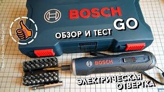 Bosch GO - Аккумуляторная Отвертка - Обзор и Тест
