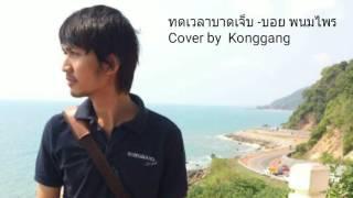 ทดเวลาบาดเจ็บ-บอย พนมไพร -cover by Konggang
