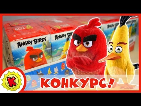 Энгри Бердз. СВИТ БОКС. КОНКУРС. Киндер Сюрприз. RED. Kinder Surprise
