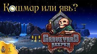 Кошмар или явь? эпизод 1 Graveyard Keeper (стрим)