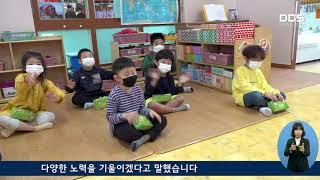어린이집 방역·소독물품 지원