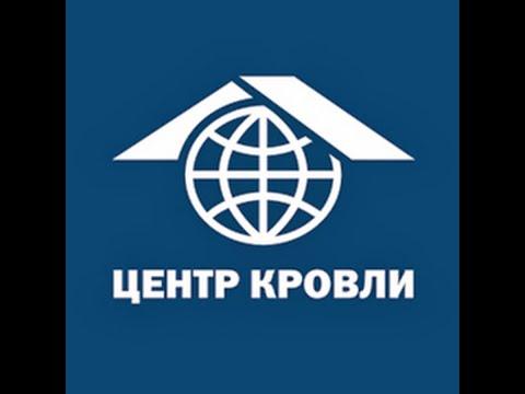 """Группа Компаний """"Центр Кровли"""""""
