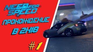 Need For Speed (2015) Привет Из 2K18 (Прохождение) #1