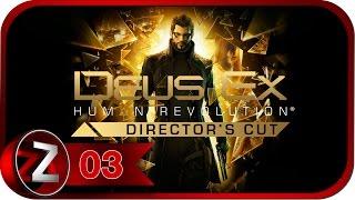 Deus Ex Human Revolution Прохождение на русском 3  Проникаем на фабрику  PC FullHD 1080p Deus Ex Human Revolution  Неизвестная группи