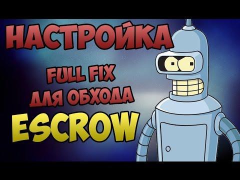 Как установить FULL обход ESCROW на бота для рулетки CS GO?