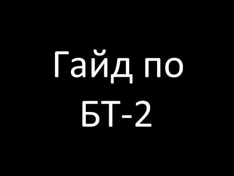 бт онлайн