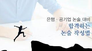 [은행논술·공기업논술] 합격하는 논술 작성법