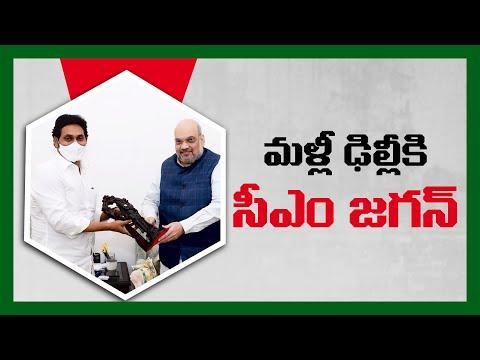 అమిత్ షా మీటింగులో ఏం జరిగింది?.. AP CM Ys Jagan going to Delhi again | Nidhi Tv