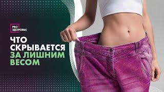 Неочевидные причины лишнего веса