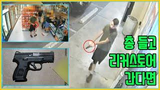 미국경찰 사건사고 미국범죄 어리석은 녀석이 장전된 총을…
