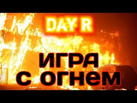 ИГРА С ОГНЕМ – Day R V.1.626 (ПРОХОЖДЕНИЕ В СВЕРХТЯЖЕЛОМ РЕЖИМЕ)