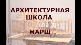АРХИТЕКТУРНАЯ ШКОЛА МАРШ // НИКИТА ТОКАРЕВ //ЕВГЕНИЙ АСС