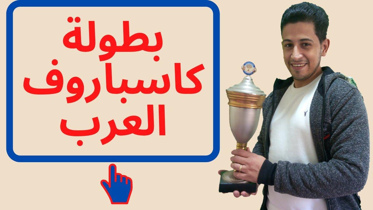 بطولة كاسباروف العرب 12 (lichess.org)