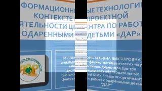 Информационные технологии в контексте проектной деятельности Центра «Дар»