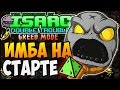 ИМБА НА СТАРТЕ ► The Binding of Isaac Afterbirth |126| Double Trouble Mod