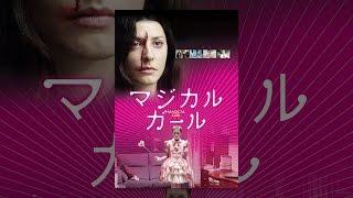 マジカル・ガール(字幕版) thumbnail