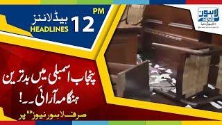 12 PM Headlines Lahore News HD – 17 October 2018