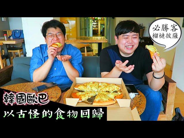 韓國歐巴,以古怪的食物回歸,必勝客榴槤披薩 / 韓國歐巴 胖東&在泓